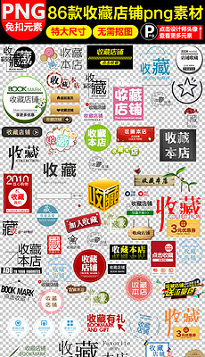 淘宝天猫店铺收藏图标PNG背景免扣素材-背景标签 背景标签模板下载 图片