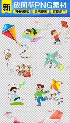 户外放风筝卡通儿童手绘风筝PNG素材-风筝图案模板 风筝图案格模板图片