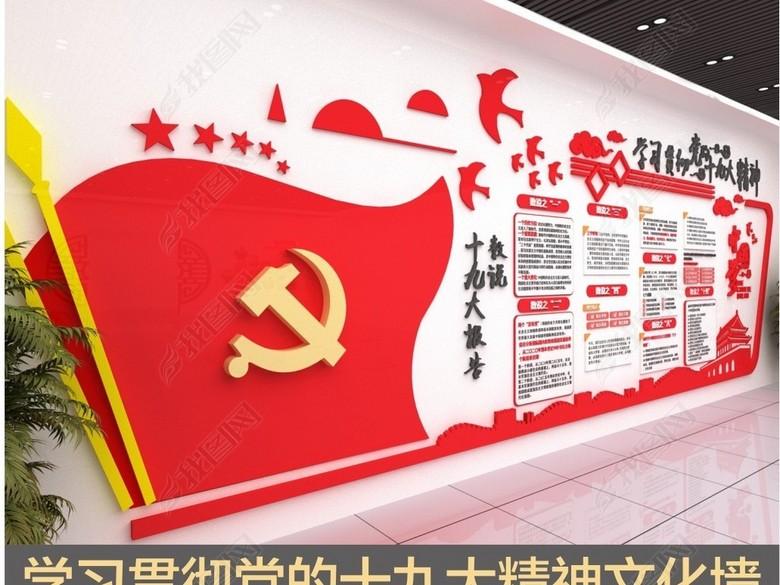 红色大气十九大报告精神学习党建文化墙