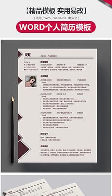 WPS简历模板 WPS简历模板下载 WPS简历模板图片设计素材 我图网