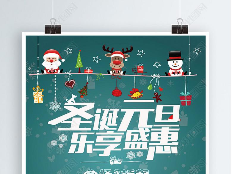 圣诞狂欢夜促销海报