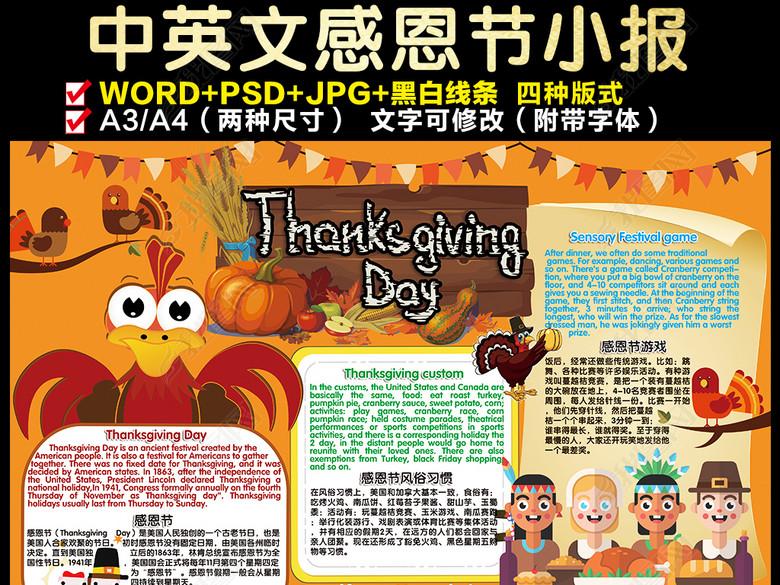 中英文感恩节小报