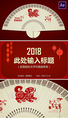 2018狗年春节视频AE模板元旦电子贺卡