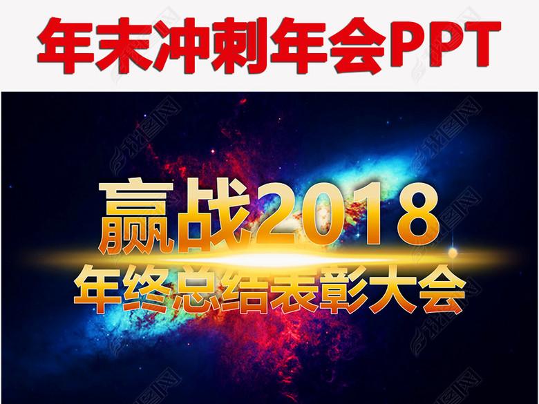 赢战2018誓师大会年终总结年会PPT