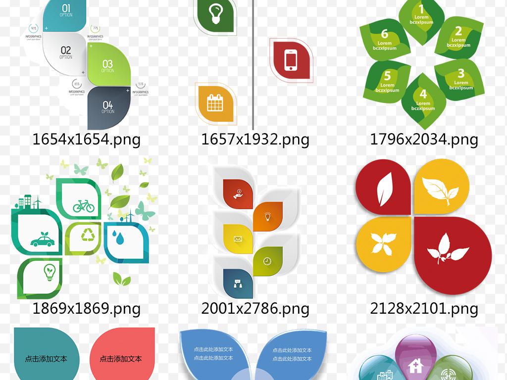箭头四叶草叶子图形PPT信息图表素材模板下载 11.28MB 其他大全 科技