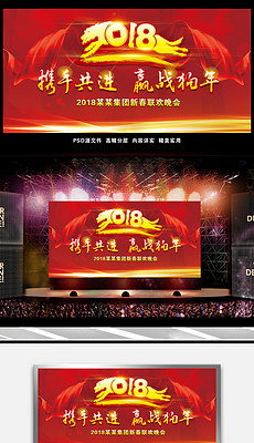 新年联欢晚会海报 新年联欢晚会海报设计图片素材下载 新年联欢晚会