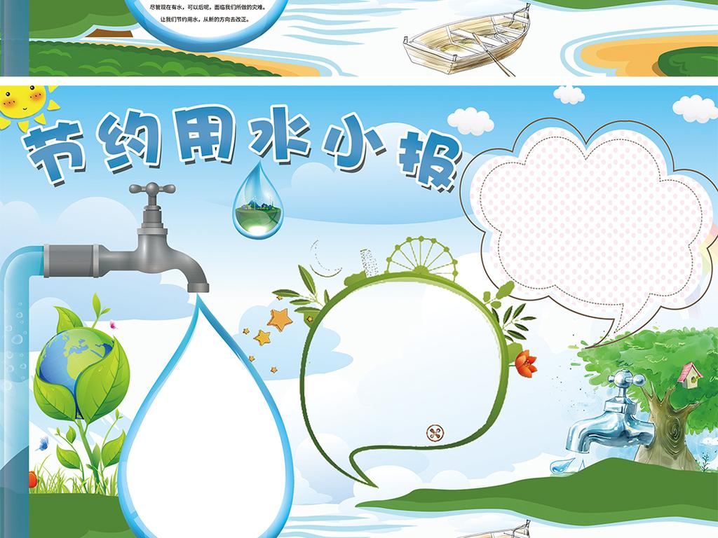 关于珍惜水资源的手抄报作品欣赏-生命之源 - 5068儿童网
