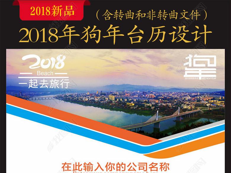 2018年狗年旅游台历