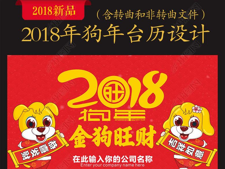 2018狗年台历设计