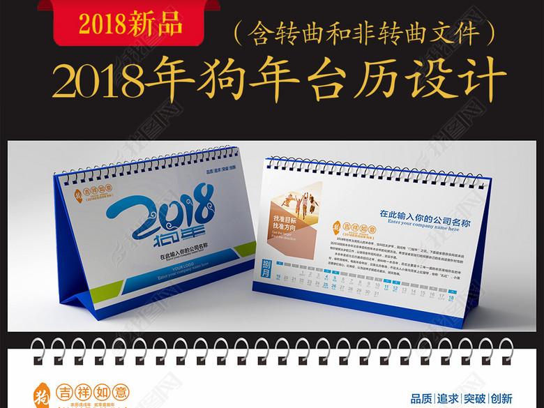2018年企业台历模版