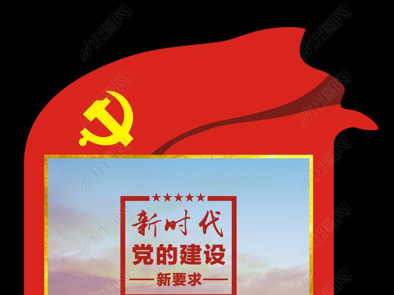 学习十九大精神新时代党的建设新要求展板(图