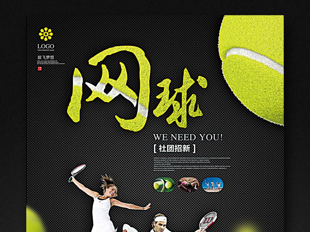 网球招新海报设计 网球比赛海报图片素材 psd图下载 体育海报招聘 多用途海报大全 编号 17222529图片