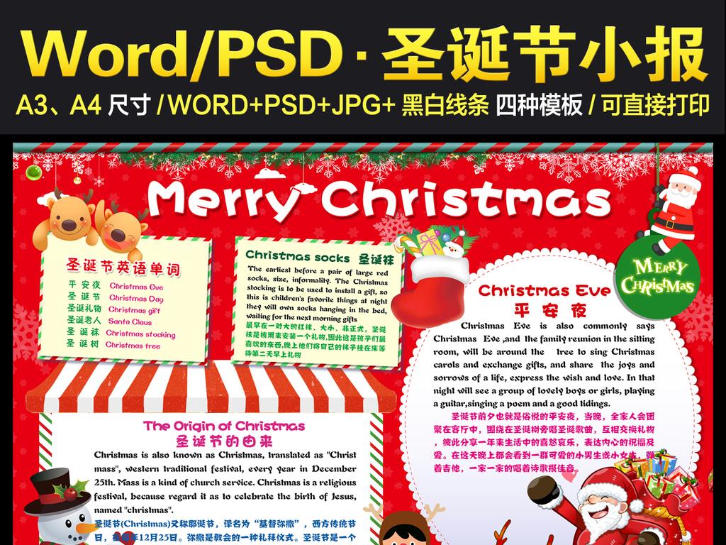 圣诞节快乐电子手抄报