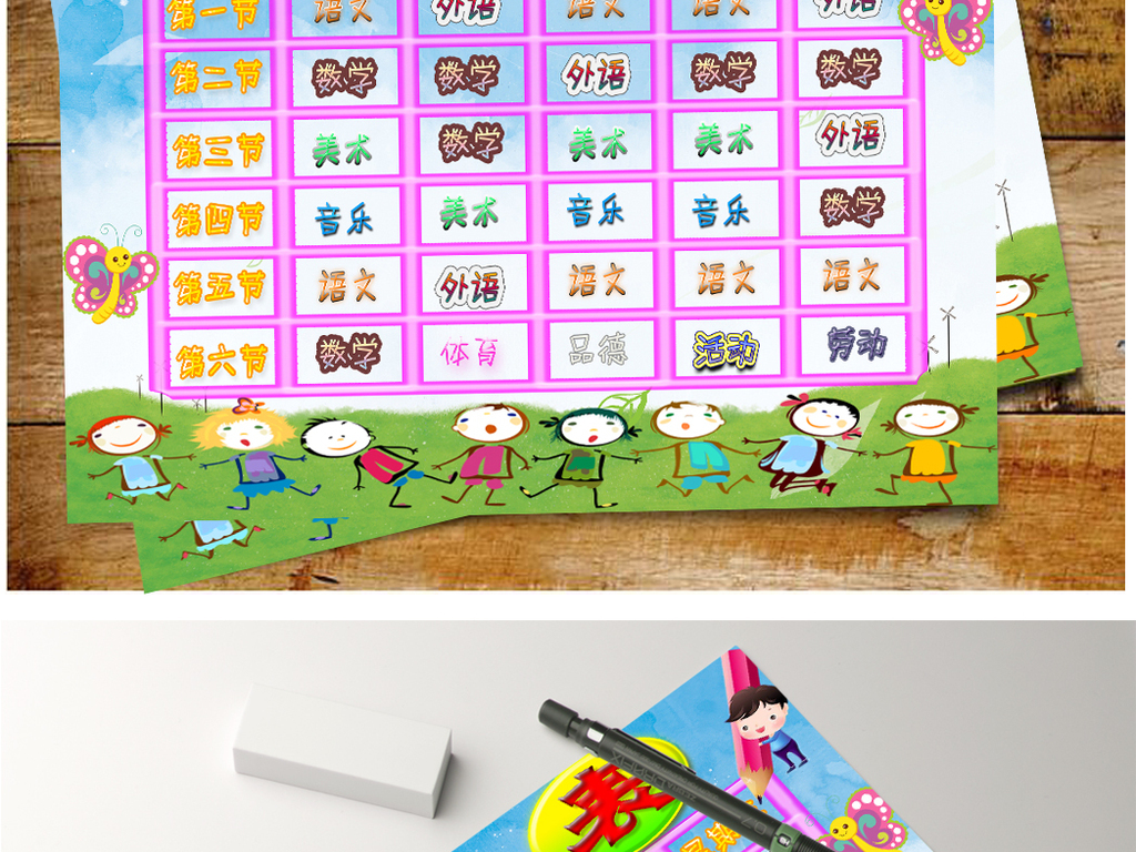 a4精美卡通小学课程表设计素材图片