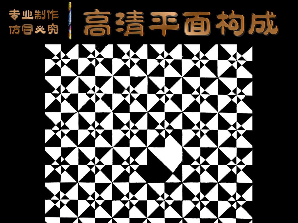 平面构成 特异构成 含源文件jpg