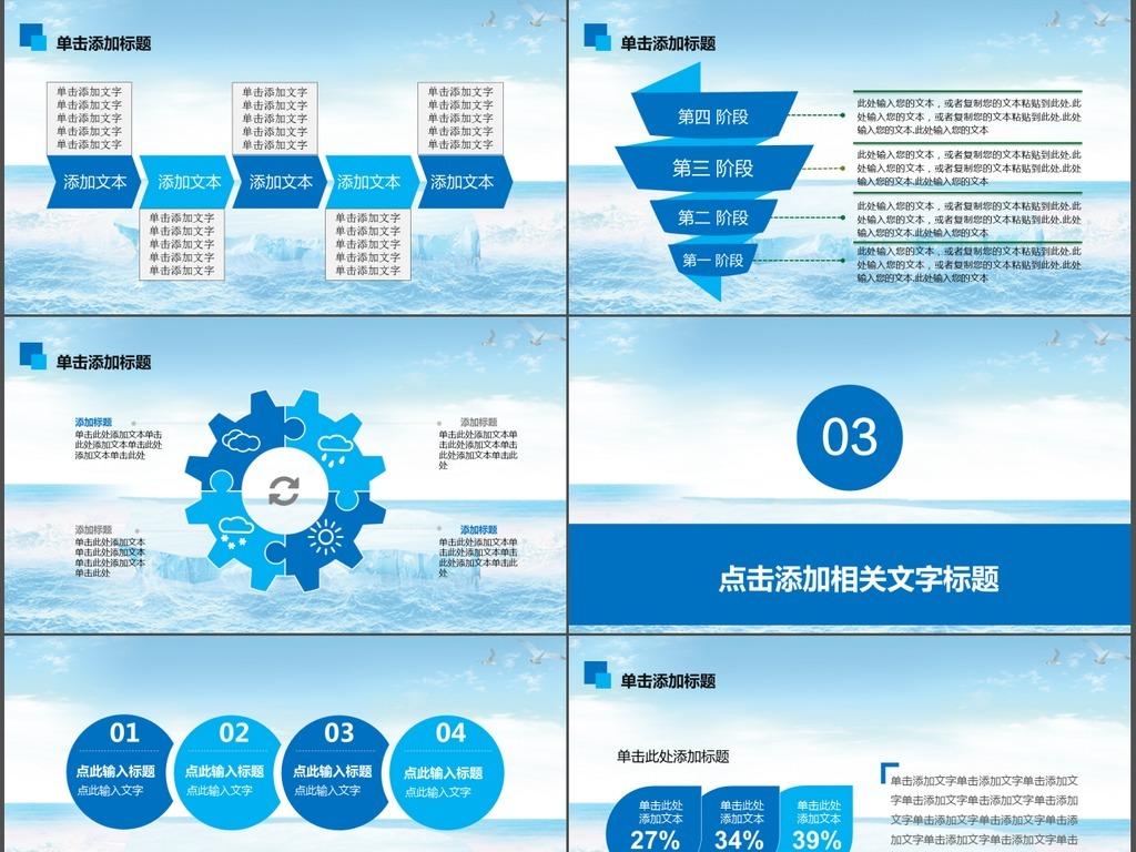 动态家电行业生产销售会议总结PPT模板下载 49.63MB 其他行业PPT