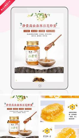 psd百花蜂蜜 psd格式百花蜂蜜素材图片 psd百花蜂蜜设计模板 我图网图片