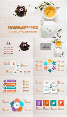 茶道文化PPT模板