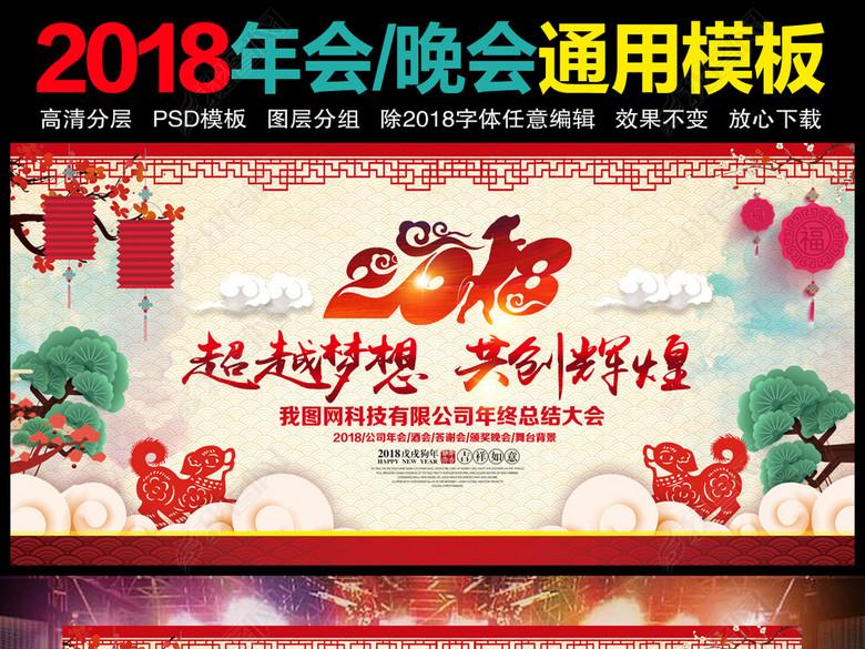 2018狗年中式企业年会春节晚会舞台背景