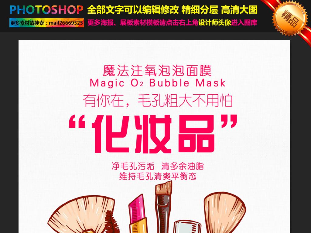化妆品v学校学校图片素材-psd设计图下载-化妆设计东莞海报图片