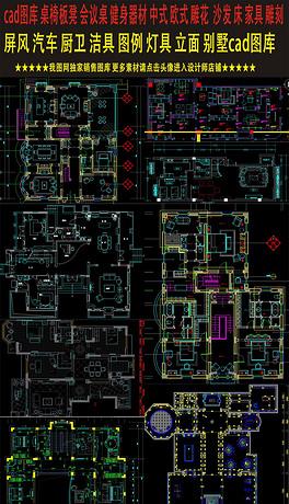 CAD图库设计师专用图库平面布置模...