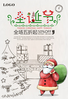创意手绘圣诞节海报模板图片