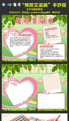 手画报健康图片素材 手画报健康图片素材下载 手画报健康背景素材 手