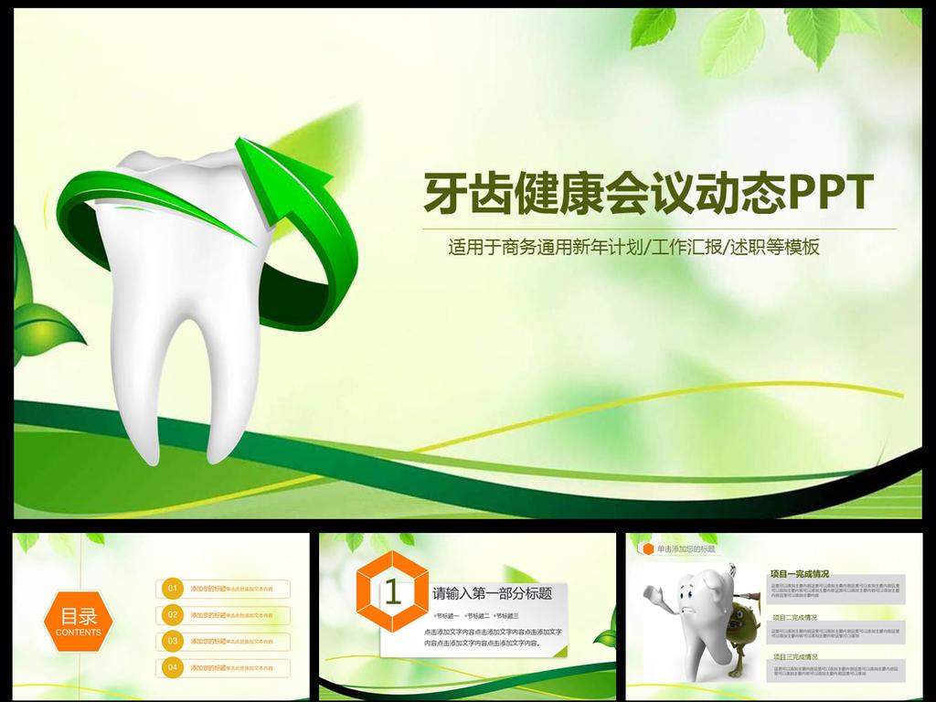 牙科牙医牙齿口腔健康卫生PPT模板下载 14.18MB 其他大全 其他PPT