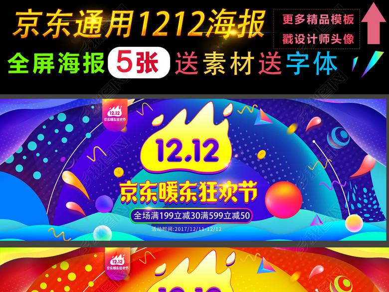 震撼京东1212暖冬狂欢节海报促销模板