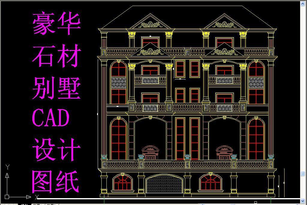 欧式别墅外立面图CADcad把如何平分线段图片