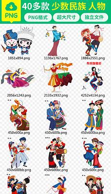 JPG民族服饰图片 JPG格式民族服饰图片素材图片 JPG民族服饰图片设计模板 我图网