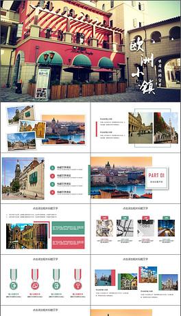 PPTX欧洲风格 PPTX格式欧洲风格素材图片 PPTX欧洲风格设计模板 我图网