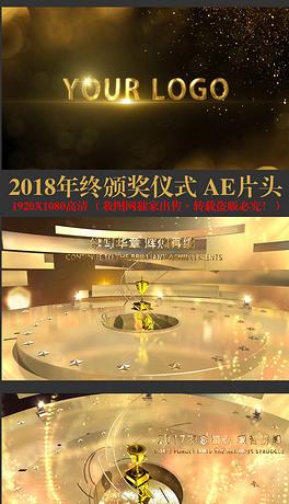金色大气2018企?#30340;?#20250;颁奖开场AE模板视频