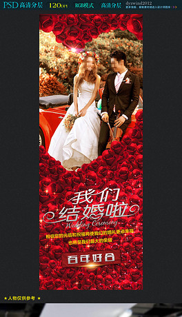 浪漫婚庆婚礼X展架模板