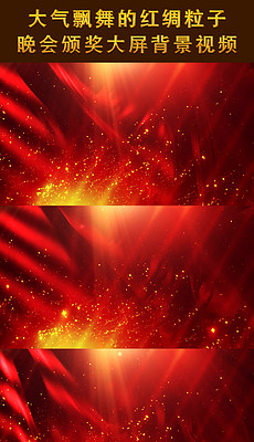 飘舞的红绸图片素材 飘舞的红绸图片素材下载 飘舞的红绸背景素材 飘舞的红绸模板下载 我图网图片