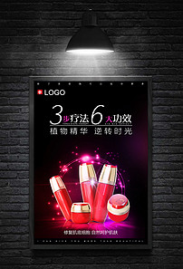 【海报】化妆品活动宣传单招聘|多用途团队设平面设计精品ppt图片
