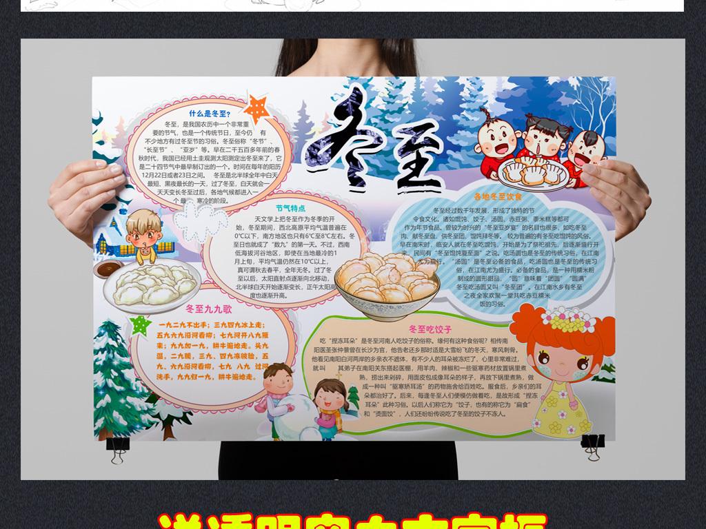 冬至小报节气圣诞元旦春节手抄电子小报模板bt365是那个博彩公司_bt365水位一直涨什么意思_bt365娱乐场官网素材 psd下载 46.00MB 其他大全 节日手抄报