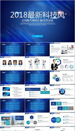 蓝色科技互联网PPT工作项目汇报PPT模板-PPT产品主题宣传