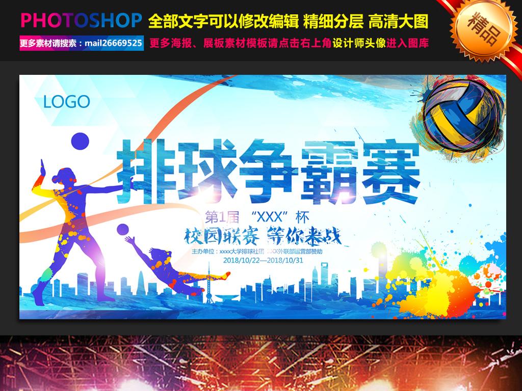 排球培训争霸赛海报图片设计素材 高清psd模板下载 150.39MB 其他海