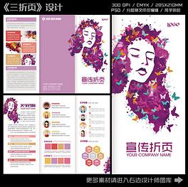 PSD美容产品宣传彩页 PSD格式美容产品宣传彩页素材图片 PSD美容产品宣传彩页设计模板 我图网