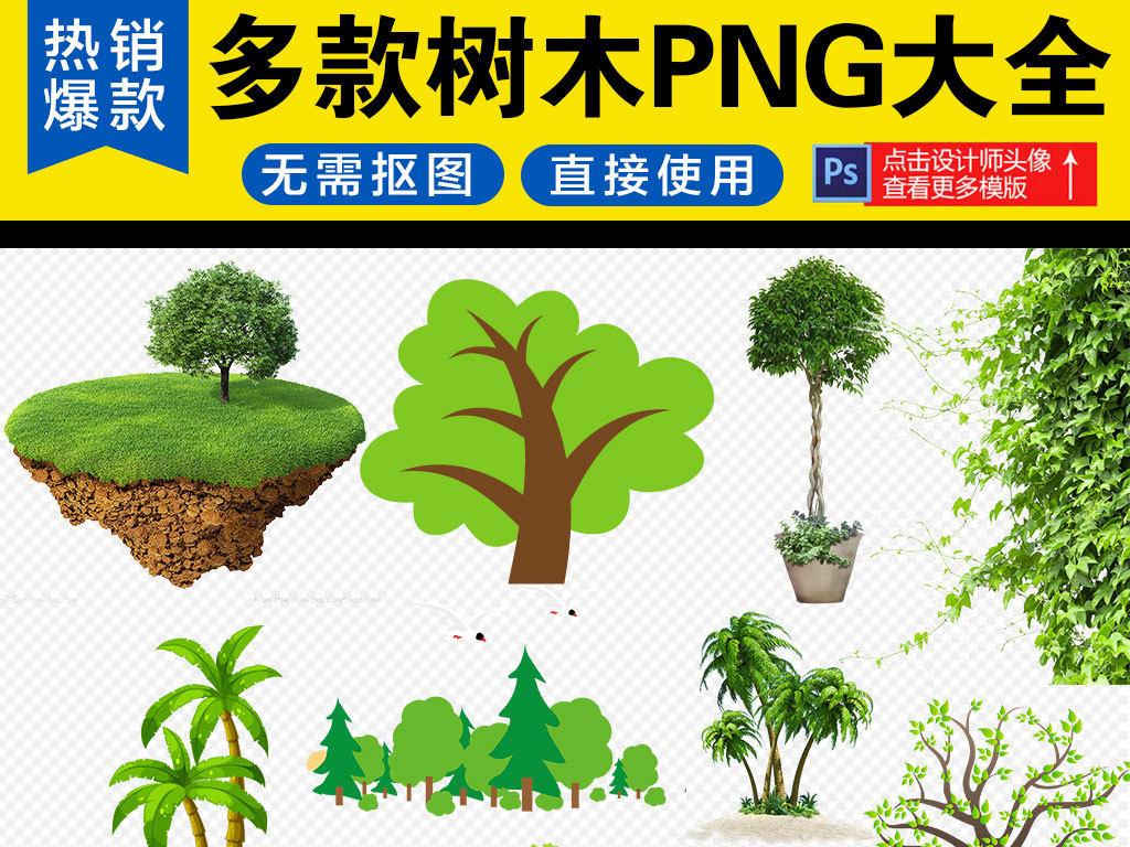 手绘卡通树素材大树树木植物素材