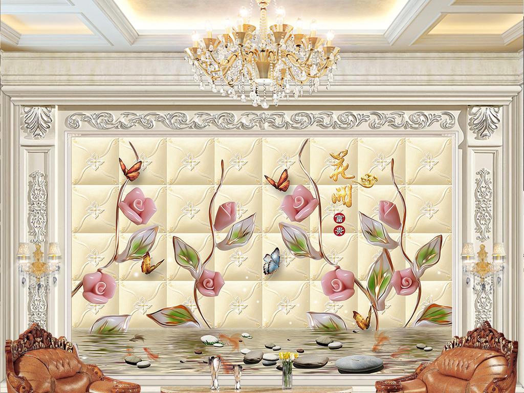 雕玫瑰花朵软包拼花鹅卵石倒影客厅背景墙图片设计素材 高清psd模图片