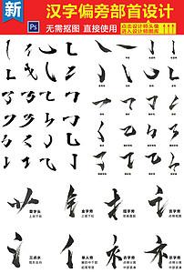 中国汉字偏旁部首设计素材图片下载psd大全-中图片门旁边素材设计装修客厅楼梯图片