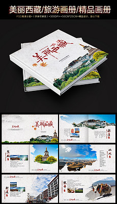 PNG国风画册 PNG格式国风画册素材图片 PNG国风画册设计模板 我图网