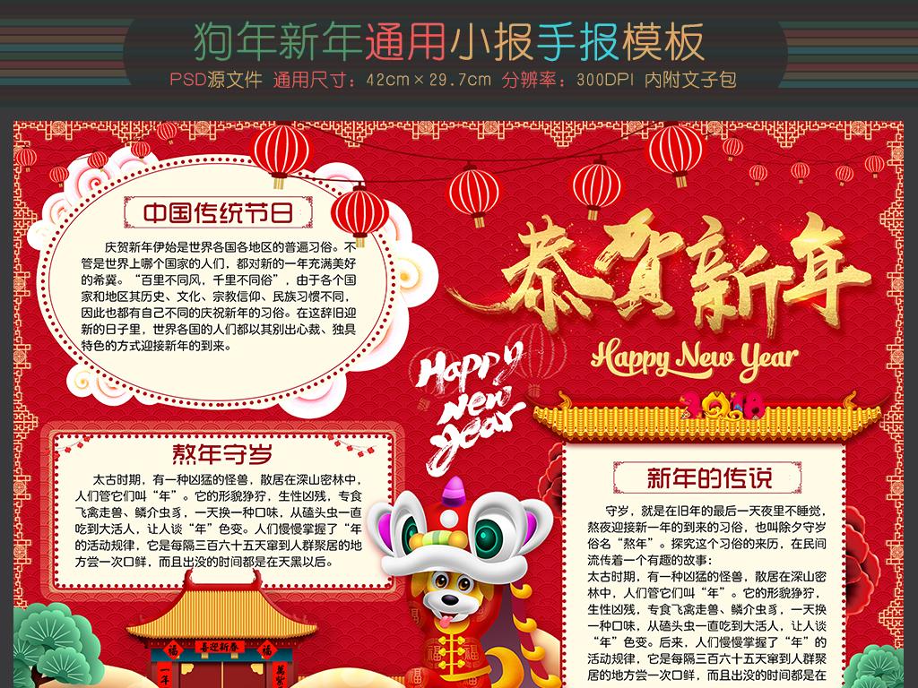 2018年狗年春节小报新年寒假手抄报设计图片