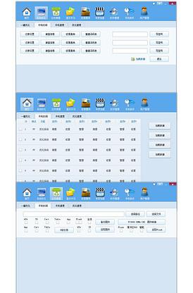 PC端后台a后台界面质感蓝色v后台界面设计UI软件室内设计酒庄图片