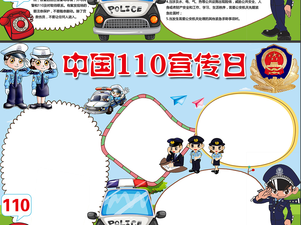 WORD PS中国110宣传日小报校园安全教育手抄小报报警电子小报图片模板 psd设计图下载 其他大全 编号 17410975