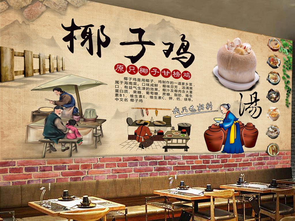 绘制设计怀旧海南几何鸡画板空间工装墙滋补如何用餐饮背景复古椰子坐标系图片