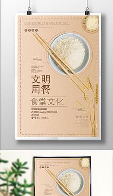 文明用餐海报 文明用餐海报设计图片素材下载 文明用餐海报模板下载