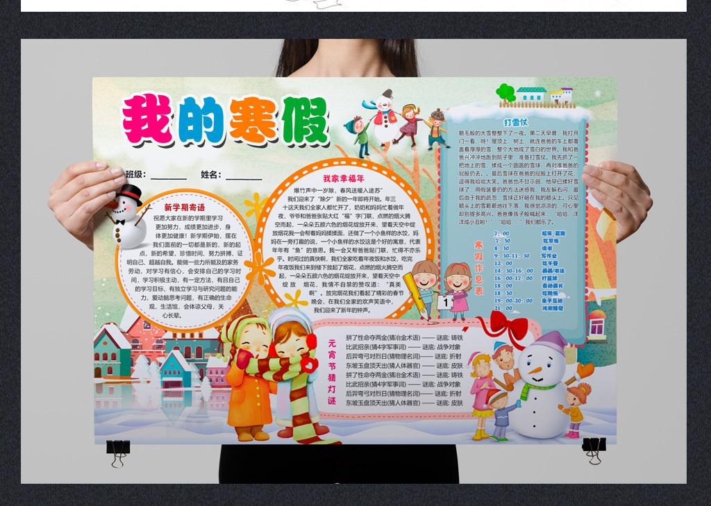 寒假小报春节新年读书手抄电子小报素材word模板图片 psd下载 40.87